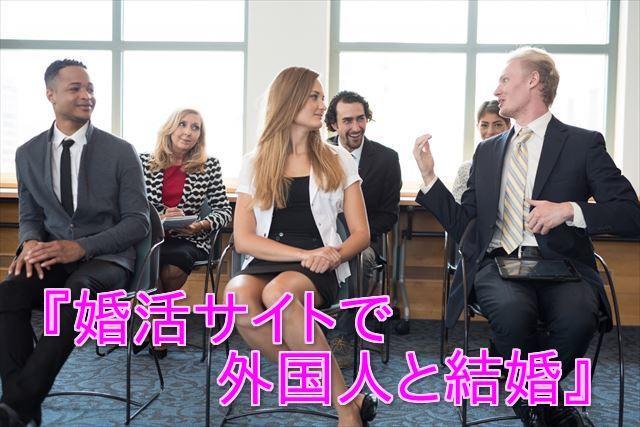 婚活サイトで外国人と結婚