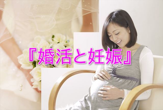 婚活と妊娠