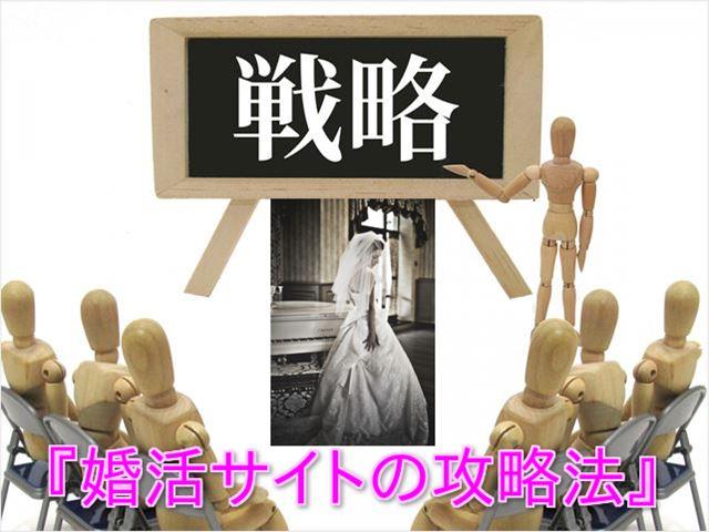 婚活サイトの攻略