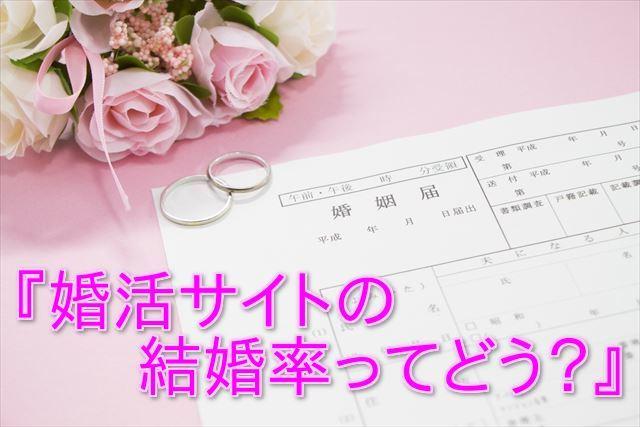 婚活サイトの結婚率