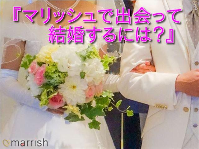 マリッシュ結婚