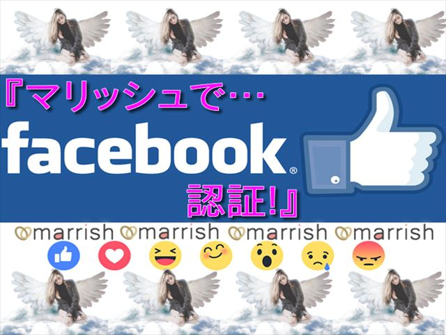 マリッシュfacebook認証